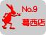 No.9葛西店